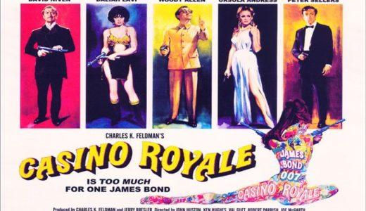『007/カジノロワイヤル』(1967年)のあらすじとキャストは?