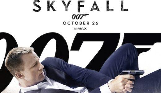 『007/スカイフォール』のあらすじとキャストは?