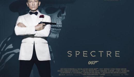 『007/スペクター』のあらすじとキャストは?
