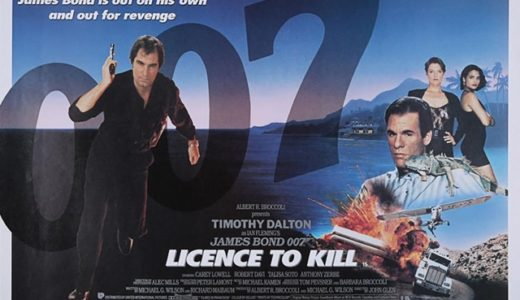 『007/消されたライセンス』のあらすじとキャストは?