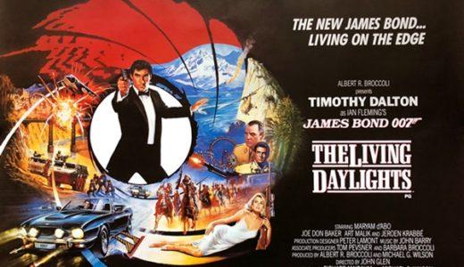 『007/リビング・デイライツ』のあらすじとキャストは?