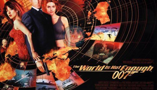 『007/ワールド・イズ・ノット・イナフ』のあらすじとキャストは?