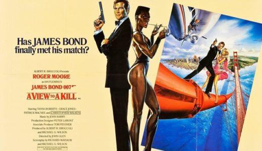 『007/美しき獲物たち』のあらすじとキャストは?
