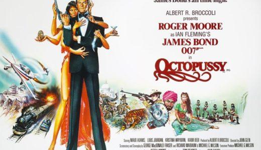 『007/オクトパシー』のあらすじとキャストは?