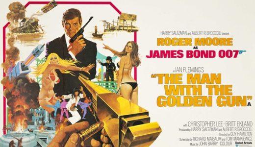 『007/黄金銃を持つ男』のあらすじとキャストは?