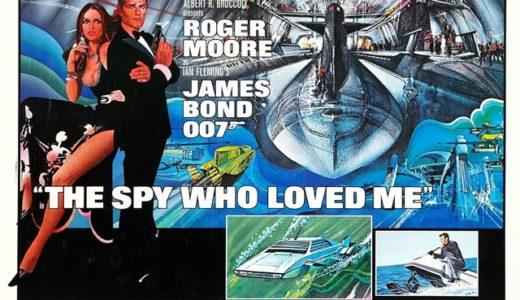 『007/私を愛したスパイ』のあらすじとキャストは?