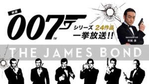 「007」シリーズ24作品をBS-TBS で続々オンエア