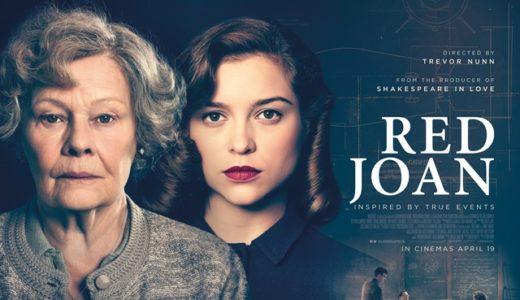 M(ジュディ・デンチ)が実在のスパイを熱演!『ジョーンの秘密』8月公開!
