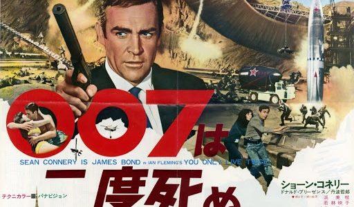 『007は二度死ぬ』のあらすじとキャストは?