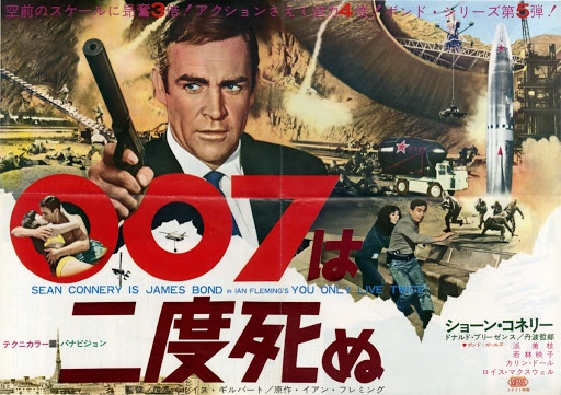 『007は二度死ぬ』のあらすじとキャスト