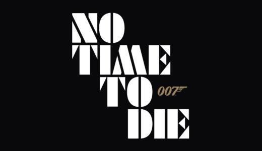007最新作『007/ノー・タイム・トゥ・ダイ』の新ポスターと最新予告編公開!