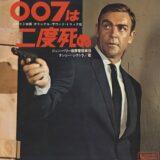 『007は二度死ぬ』のテーマ曲、主題歌は?