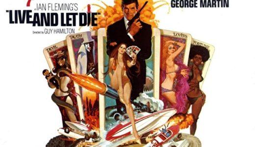 『007/死ぬのは奴らだ』のテーマ曲、主題歌は?