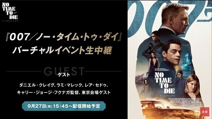 ダニエル・クレイグ「十分にやりきった」【007最新作『007/ノー・タイム・トゥ・ダイ』バーチャルイベント】