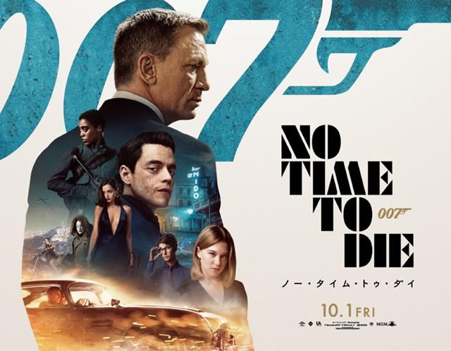 007最新作『007/ノー・タイム・トゥ・ダイ』初登場1位【国内映画ランキング】